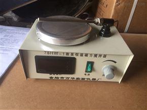 78-1磁力加热搅拌器