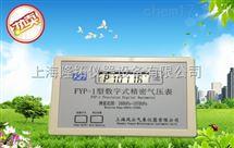 FYP-1数字气压表(一级表)