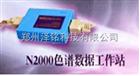 N2000双通道色谱工作站/实验室色谱仪工作站