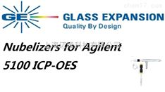 Agilent 5100型ICP-OES用雾化器
