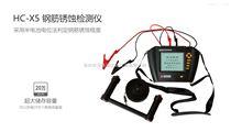 HC-X5鋼筋銹蝕檢測儀