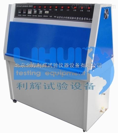ZN-P立式紫外老化试验箱生产厂家