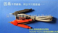 YG3540测试线低电阻测试线