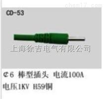 CD-53型多功能插头优质供应