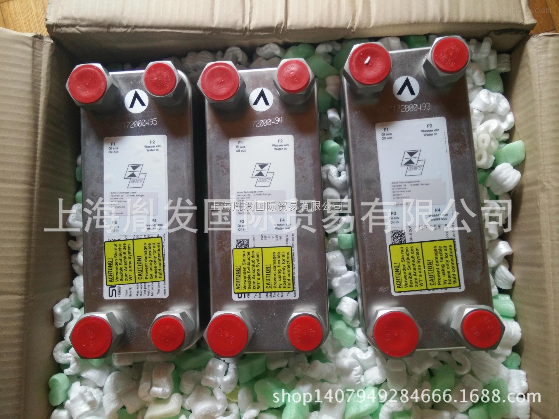 优势供应德国BUHLER板式换热器