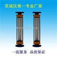 LZB-100F防腐玻璃转子流量计