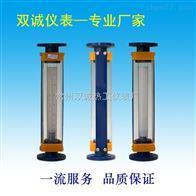 LZB-50F防腐玻璃转子流量计