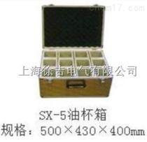 SX-5油杯箱优质供应