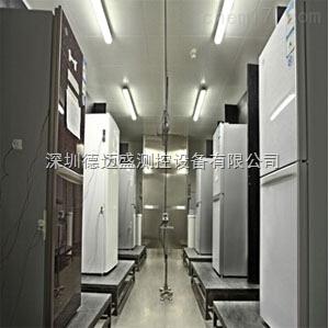 德电冰箱性能试验室