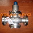 Y43H 不銹鋼蒸汽減壓閥