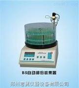 自动部份收集器BS-100A