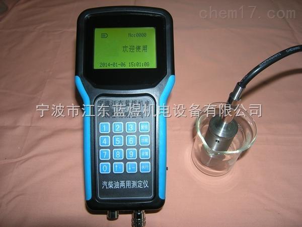 手持式汽柴油两用测定装置,辛烷值十六烷值测定仪