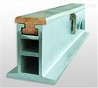 JGHL系列铜导体铝基复合刚体滑触线*