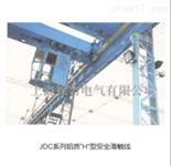 "JDC系列铝质""H""型低价供应安全滑触线"