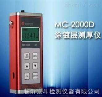 山东磁性镀锌层测厚仪价格MC-2000D手持式涂镀层测厚仪