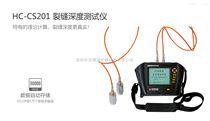 HC-CS201  裂縫深度測試儀