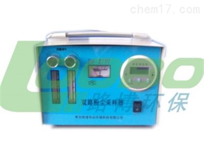 DS-21BI全粉塵采樣器 DS-21BI廠家廈門 環保局環境監測站