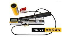 HC-Vx  系列微型拉拔儀