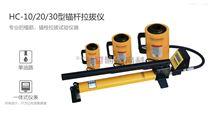 HC-10/HC-20/HC-30HC 系列錨桿拉拔儀