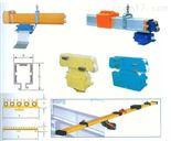 DHG低价销售多极管式滑触线