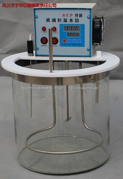 玻璃恒温搅拌反应浴SYP—巩义予华仪器