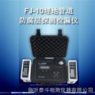 沈阳防腐层探测检漏仪报价FJ-10埋地管道检测仪检测原理