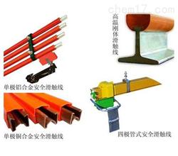 JGH型移动滑触线 大量销售