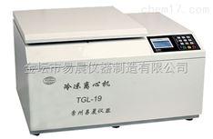 高速冷凍離心機(無刷電機)