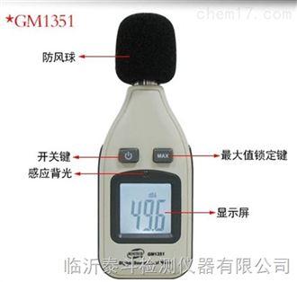 山东标智噪音计代理GM1351噪声仪声级计