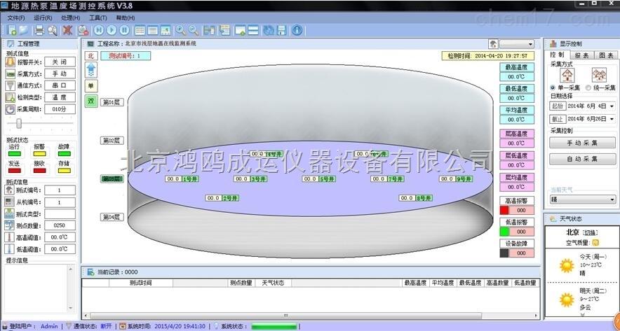 RS485竖直地埋管地源热泵温度监测系统