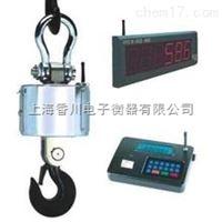 蓝箭无线电子吊钩秤OCS30t打印吊钩秤价格