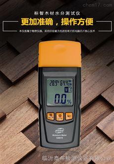 标智水分测试仪批发GM610青岛木材水分检测仪