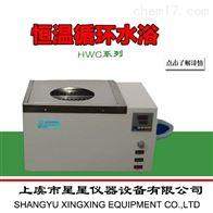 HWC-30BHWC-30B恒温循环水浴/恒温循环器/循环水浴