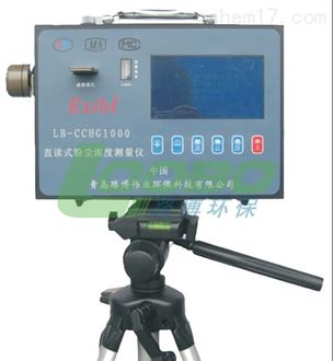 LB-CCHG1000青岛路博*LB-CCHG1000 直读式粉尘浓度测量仪矿用防爆检测仪