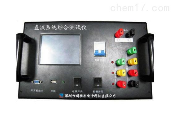 XSL8620直流系统综合测试仪是严格按照DL/T 724-2000《电力系统用蓄电池直流电源装置运行与维护技术规程》第5.3条中,对充电装置的稳压精度、稳流精度、纹波系数、蓄电池容量等技术指标及试验的规定及技术要求自主试验研制成功的直流电源综合检测装置。 XSL8620直流系统综合测试仪最大的特点是体积小、重量轻,适合220V直流系统检测,并能全自动实时在线快速准确的测试出变电站直流电源系统的稳压精度、稳流精度、纹波系数、效率特性、电池放电容量等,并可对电池的多项测量结果和曲线显示生成报表,并进行综合计
