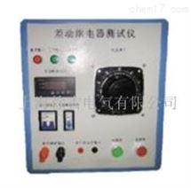 成都特价供应KXZDJ-CDJ-I过流差动继电器测试仪