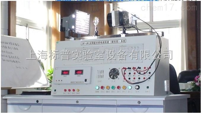 太阳能光伏电池材料性能测试仪|太阳能技术及应用实训装置