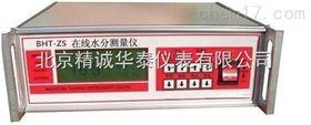 BHT-ZS上海在線複合肥水分測控儀