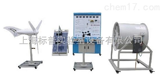 风光互补微网机电实训系统|风力发电技术及应用实训装置