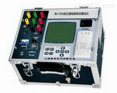 wd-7760变压器短路阻抗测试仪