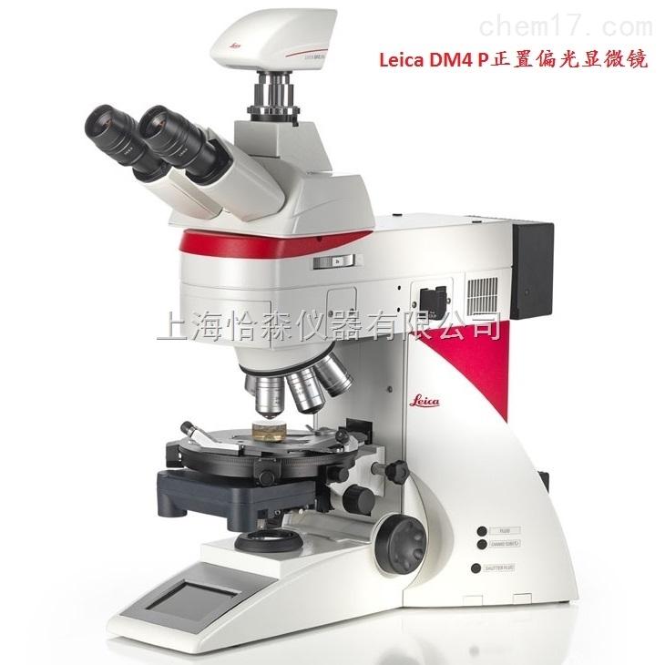徕卡Leica DM4 P正置偏光显微镜