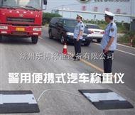 公路流動治超便攜式地磅軸重秤 計重收費系統