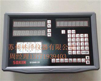 SOXIN数显表SI2088-2V