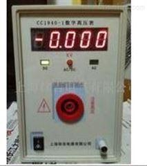 CC1940-5数字高压表