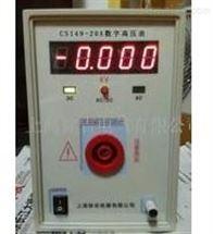 CS149-20A数字高压表