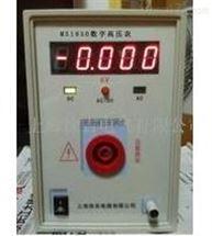 MS1850数字高压表