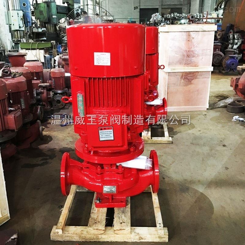 温州永嘉瓯北立式单级消防喷淋泵xbd-l