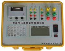 HTRS-V有源变压器容量特性测试仪