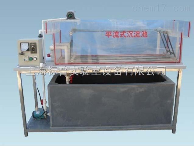 平流式沉淀池(机械刮泥)|水处理工程实训装置