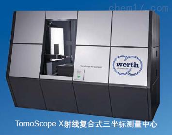 工业CT扫描仪